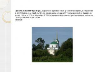 Церковь Николая Чудотворца. Кирпичная церковь в стиле зрелого классицизма, постр