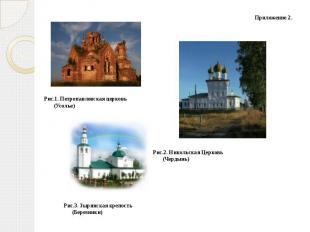 Приложение 2. Приложение 2. Рис.1. Петропавловская церковь (Усолье) Рис.2. Никол