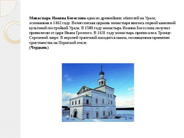 Монастырь Иоанна Богослова одна из древнейших обителей на Урале, основанная в 1462 году. Вознесенская церковь монастыря явилась первой каменной культовой постройкой Урала. В 1580 году монастырь Иоанна Богослова получил привилегии от царя Ивана Грозн…