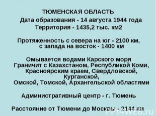 Дата образования - 14 августа 1944 года Дата образования - 14 августа 1944 года