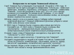 Вопросник по истории Тюменской области Вопросник по истории Тюменской области Ге
