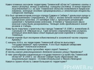 Какие племена заселили территорию Тюменской области? племена ханты и манси (вогу