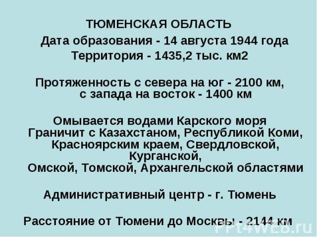 Дата образования - 14 августа 1944 года Дата образования - 14 августа 1944 года Территория - 1435,2 тыс. км2 Протяженность с севера на юг - 2100 км, с запада на восток - 1400 км Омывается водами Карского моря Граничит с Казахстаном, Республикой Коми…