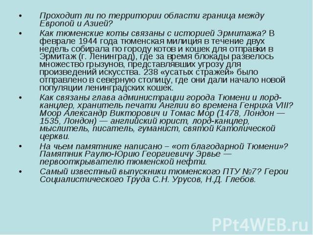 Проходит ли по территории области граница между Европой и Азией? Проходит ли по территории области граница между Европой и Азией? Как тюменские коты связаны с историей Эрмитажа? В феврале 1944 года тюменская милиция в течение двух недель собирала по…