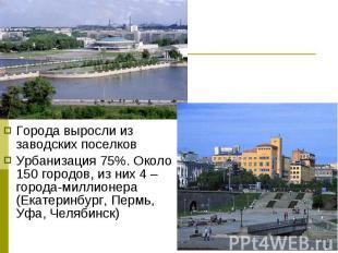 Города выросли из заводских поселков Города выросли из заводских поселков Урбани