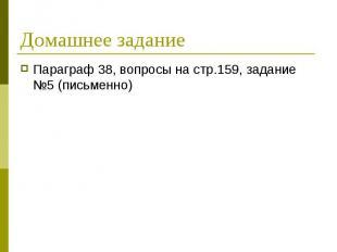 Параграф 38, вопросы на стр.159, задание №5 (письменно) Параграф 38, вопросы на