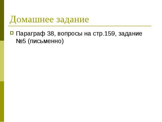 Параграф 38, вопросы на стр.159, задание №5 (письменно) Параграф 38, вопросы на стр.159, задание №5 (письменно)
