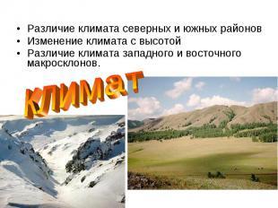Различие климата северных и южных районов Различие климата северных и южных райо