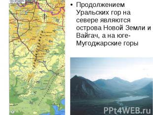 Продолжением Уральских гор на севере являются острова Новой Земли и Вайгач, а на