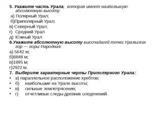 5. Укажите часть Урала, которая имеет наибольшую абсолютную высоту: 5. Укажите ч