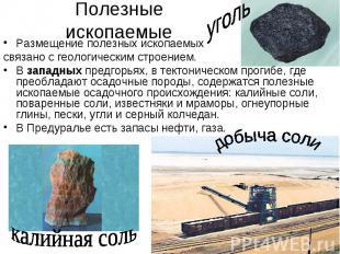Размещение полезных ископаемых Размещение полезных ископаемых связано с геологич