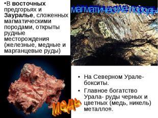 На Северном Урале- бокситы. На Северном Урале- бокситы. Главное богатство Урала-