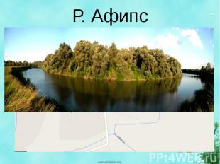 Р. Афипс