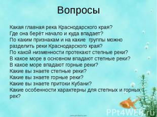 Вопросы Какая главная река Краснодарского края? Где она берёт начало и куда впад