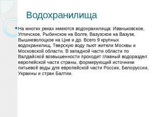 Водохранилища На многих реках имеются водохранилища: Иваньковское, Угличское, Ры