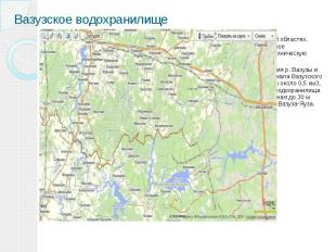 Вазузское водохранилище Вазузское водохранилище,на р. Вазуза, в России, в Смолен