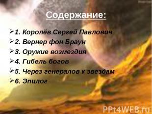 1. Королёв Сергей Павлович 1. Королёв Сергей Павлович 2. Вернер фон Браун 3. Ору