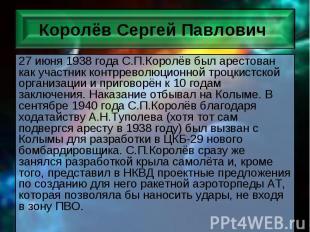 27 июня 1938 года С.П.Королёв был арестован как участник контрреволюционной троц