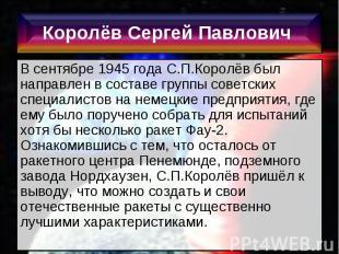 В сентябре 1945 года С.П.Королёв был направлен в составе группы советских специа