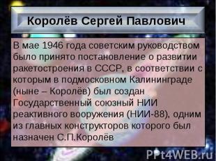 В мае 1946 года советским руководством было принято постановление о развитии рак