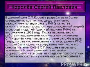 В дальнейшем С.П.Королёв разрабатывал более совершенную компактную двухступенчат