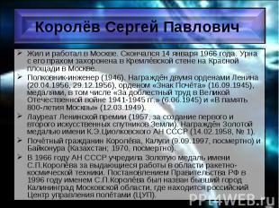 Жил и работал в Москве. Скончался 14 января 1966 года. Урна с его прахом захорон