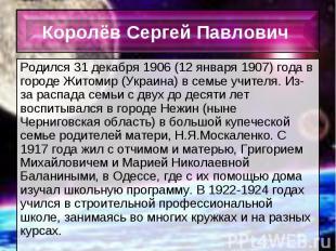 Родился 31 декабря 1906 (12 января 1907) года в городе Житомир (Украина) в семье
