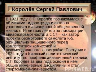 В 1921 году С.П.Королёв познакомился с лётчиками гидроотряда и активно участвова