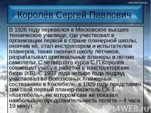 В 1926 году перевёлся в Московское высшее техническое училище, где участвовал в
