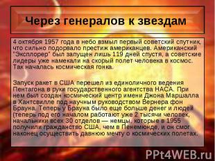 4 октября 1957 года в небо взмыл первый советский спутник, что сильно подорвало