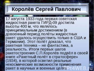 17 августа 1933 года первая советская жидкостная ракета ГИРД-09 достигла высоты