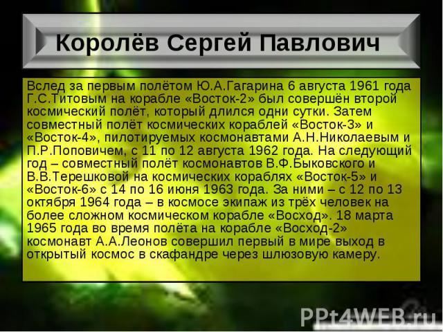Вслед за первым полётом Ю.А.Гагарина 6 августа 1961 года Г.С.Титовым на корабле «Восток-2» был совершён второй космический полёт, который длился одни сутки. Затем совместный полёт космических кораблей «Восток-3» и «Восток-4», пилотируемых космонавта…