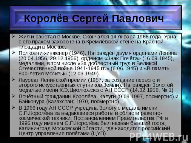 Жил и работал в Москве. Скончался 14 января 1966 года. Урна с его прахом захоронена в Кремлёвской стене на Красной площади в Москве. Жил и работал в Москве. Скончался 14 января 1966 года. Урна с его прахом захоронена в Кремлёвской стене на Красной п…