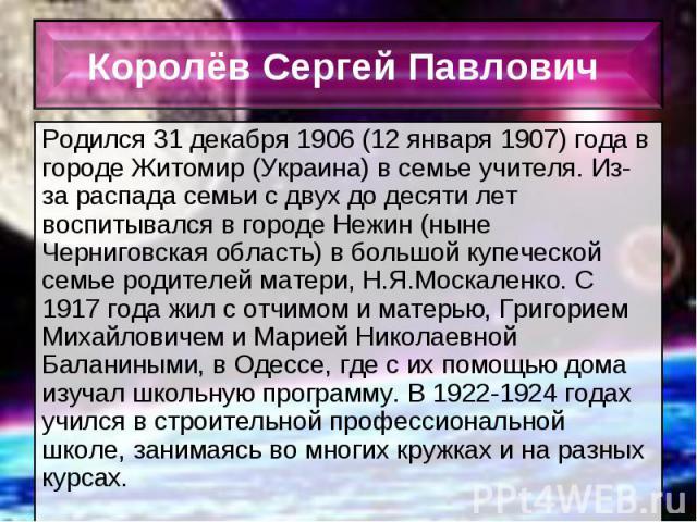 Родился 31 декабря 1906 (12 января 1907) года в городе Житомир (Украина) в семье учителя. Из-за распада семьи с двух до десяти лет воспитывался в городе Нежин (ныне Черниговская область) в большой купеческой семье родителей матери, Н.Я.Москаленко. С…