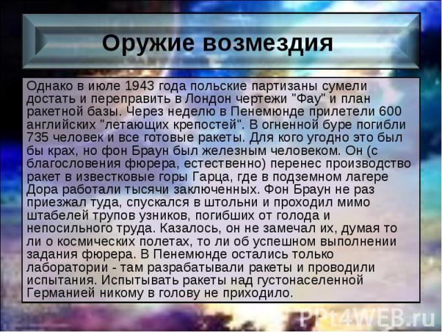 """Однако в июле 1943 года польские партизаны сумели достать и переправить в Лондон чертежи """"Фау"""" и план ракетной базы. Через неделю в Пенемюнде прилетели 600 английских """"летающих крепостей"""". В огненной буре погибли 735 человек и вс…"""