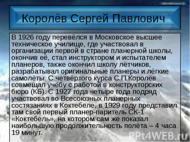 В 1926 году перевёлся в Московское высшее техническое училище, где участвовал в организации первой в стране планерной школы, окончив её, стал инструктором и испытателем планеров, также окончил школу лётчиков, разрабатывал оригинальные планеры и лёгк…