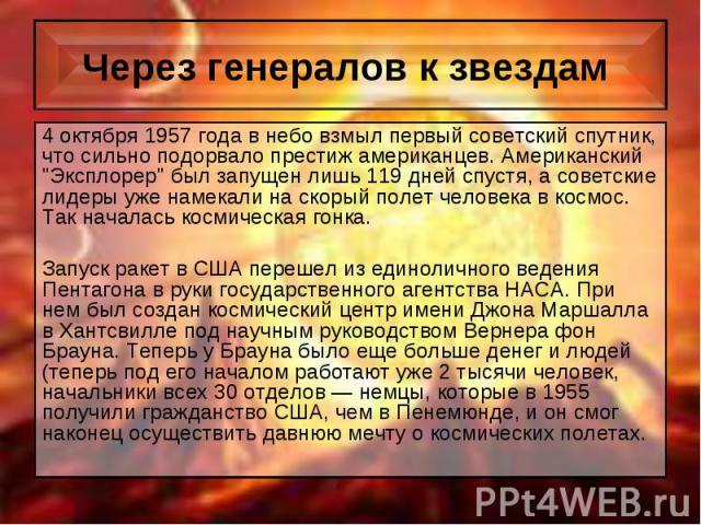 """4 октября 1957 года в небо взмыл первый советский спутник, что сильно подорвало престиж американцев. Американский """"Эксплорер"""" был запущен лишь 119 дней спустя, а советские лидеры уже намекали на скорый полет человека в космос. Так началась…"""