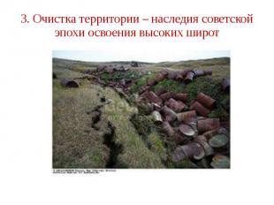 3. Очистка территории – наследия советской эпохи освоения высоких широт
