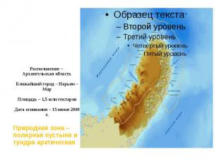 Расположение – Архангельская область Ближайший город – Нарьян – Мар Площадь – 1,