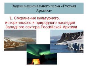 Задачи национального парка «Русская Арктика» 1. Сохранение культурного, историче
