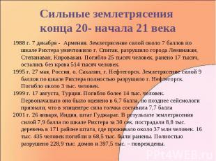 1988 г. 7 декабря - Армения. Землетрясение силой около 7 баллов по шкале Рихтера