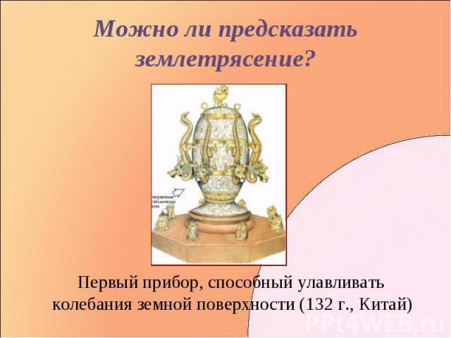 Первый прибор, способный улавливать колебания земной поверхности (132 г., Китай) Первый прибор, способный улавливать колебания земной поверхности (132 г., Китай)