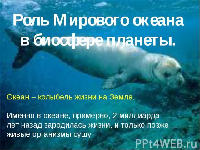 Роль Мирового океана в биосфере планеты. Роль Мирового океана в биосфере планеты.
