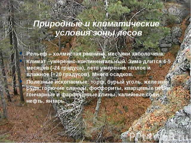Рельеф – холмистая равнина, местами заболочена. Рельеф – холмистая равнина, местами заболочена. Климат –умеренно-континентальный. Зима длится 4-5 месяцев (-24 градуса), лето умеренно тёплое и влажное (+20 градусов). Много осадков. Полезные ископаемы…