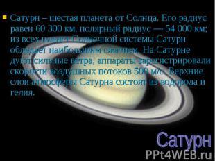 Сатурн – шестая планета от Солнца. Его радиус равен 60 300 км, полярный радиус —