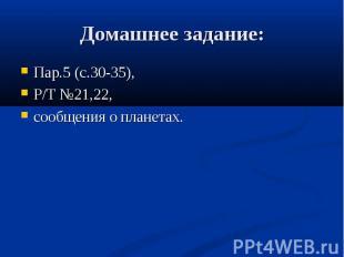 Пар.5 (с.30-35), Пар.5 (с.30-35), Р/Т №21,22, сообщения о планетах.