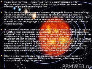 Солнечная система — планетная система, включающая в себя центральную звезду — Со