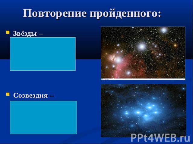 Звёзды –раскалённые газовые тела шарообразной формы. Звёзды –раскалённые газовые тела шарообразной формы. Созвездия – условно разделённые участки звездного неба.