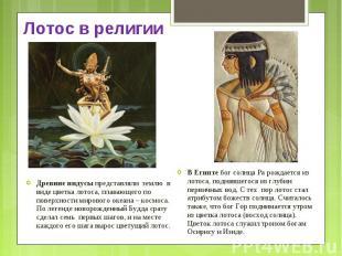Древние индусы представляли землю в виде цветка лотоса, плавающего по поверхност
