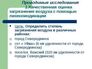 Цель: Определить степень загрязнения воздуха в различных районах: Цель: Определи